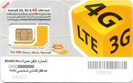 سیم کارت اعتباری رند 09016666057