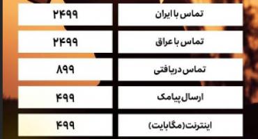 تعرفهها و خدمات ایرانسل در اربعین ۹۷