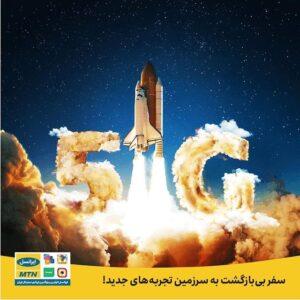 5G-irancell-logo
